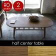 SIEVE テーブル ハーフ センターテーブル リビングテーブル ローテーブル オーバル 楕円 無垢 【送料無料】half center table 高級感 120 デザイン 棚 シーヴ ナチュラル ブラウン シンプル 北欧 木製 木 ウッド かわいい おしゃれ 家具 10P29Aug16