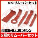 AP 5PC リムーバーセット【プラスチックリムーバー 内装はがし】【内張り剥がし 内張りはがし】【