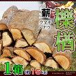 薪 【1箱】 愛知県産 クヌギ・ナラの薪 檪楢の薪 乾燥薪 【送料無料/あす楽/即納】 100サイズ箱にギッシリ詰まって (1箱15kg以上約20kg入) 10P01Oct16