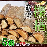 薪 【5箱】 愛知県産 クヌギ・ナラの薪 檪楢の薪 乾燥薪 100サイズ箱にギッシリ詰まって (1箱15kg以上約20kg入)の画像