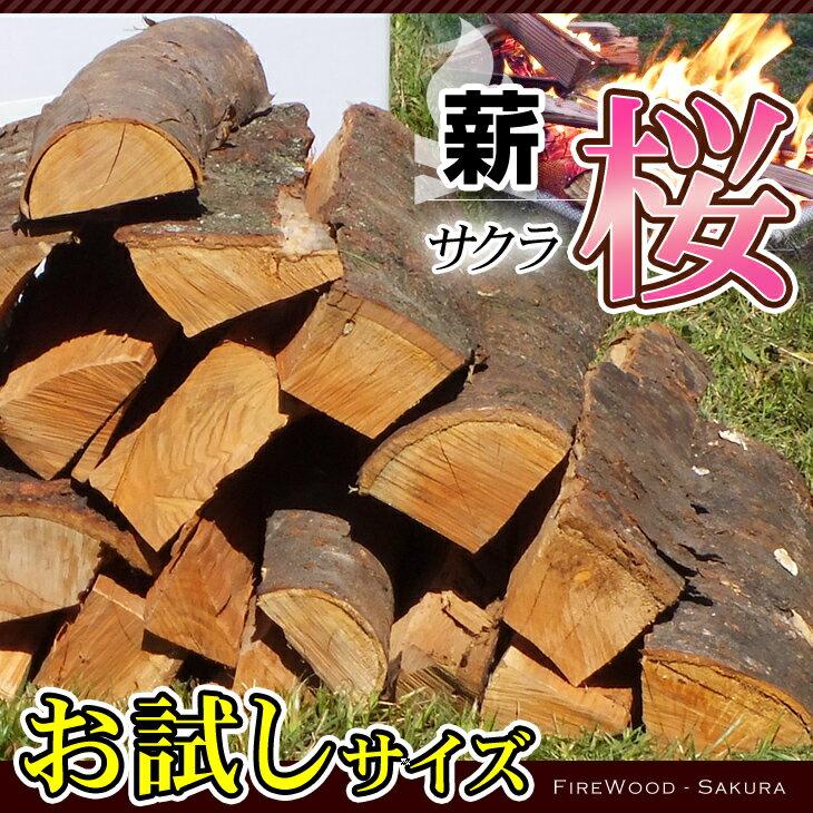サクラの薪