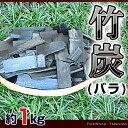 【送料無料】 国産 日本製 竹炭(バラ)1kg