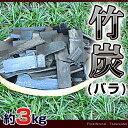 【送料無料】 国産 日本製 竹炭(バラ)3kg