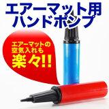 エアーマット用ハンドポンプ【防災グッズ 防災セット エアーマット ポンプ 空気入れ】