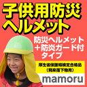 [子供用防災ヘルメット・衝撃吸収ライナー付き・防炎ガード付]...
