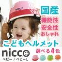 【ポイント10倍】ニコ ベビー/ベビーLヘルメット 【nic...