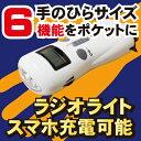 厳選防災グッズシリーズ NEWポケラジ6II 手回し式充電ポ...