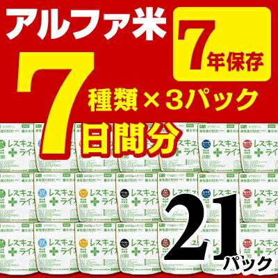 【アルファ米7日間分セット】7年保存レスキューライス7種類×各3パック(計21パック/7日間分)
