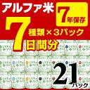 非常食 保存食 アルファ米 1人用7日間分セット7年保存レス...