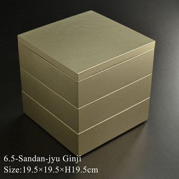 送料無料三段重箱重箱65寸三段重銀地モダン漆器あたかや(日本製国産越前漆器3段オードブルお弁当箱ラン