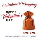 バレンタイン ラッピング 包装 包装袋 ギフト