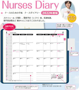 送料無料 2021年 ナースダイアリー ナース手帳 看護師 ポケット 手帳 ピンク ブルー ネイビー 2021 令和3年