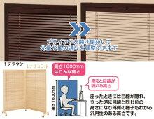 スリムパーティション(黒茶木目ブラインド3連4連衝立)【RCP】