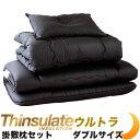 日本製シンサレート ウルトラ布団セット 掛敷枕セット ダブル