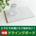 ◎日本製ドライングボード【送料無料】珪藻土を超えた吸水力のモ...