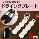 ドライングプレート 1足分(2枚セット)日本製 靴 入れておく 梅雨 乾燥剤 湿気取り 速乾 脱臭
