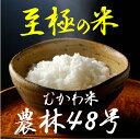 【平成29年新米】武川米 農林48号 5kg /山梨/武川町...