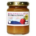 完熟果実の無添加ジャム≪りんごジャム≫150g林檎 リンゴ 防腐剤・着色料を使っていない身体にやさしい手作りジャム。