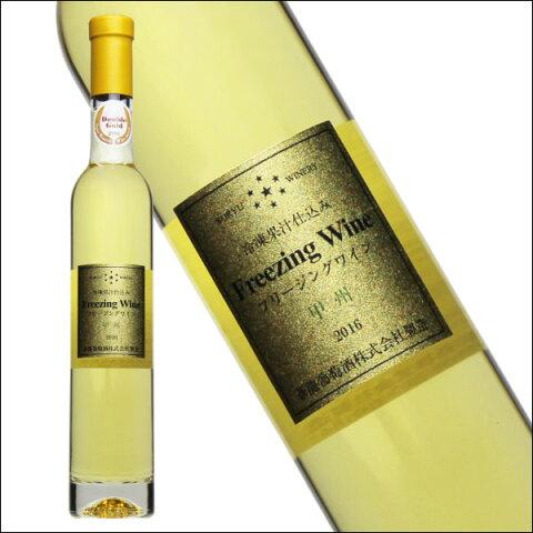 蒼龍葡萄酒 フリージングワイン 白 300ml 白ワイン 極甘口 甲州ワイン 日本ワイン 山梨