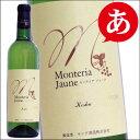 【 モンテリア ジョーヌ 】モンデ酒造/甲州ワイン/国産ワイン/日本ワイン/甲州ワイン