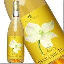 奥野田葡萄酒 ラ・フロレット ハナミズキ・ブラン 750ml[オレンジワイン 日本ワイン 白ワイン 甲州ワイン 山梨 ワイン][ore]
