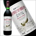 信濃ワイン 葡萄交響曲 赤 720ml 赤ワイン 日本ワイン 長野 国産