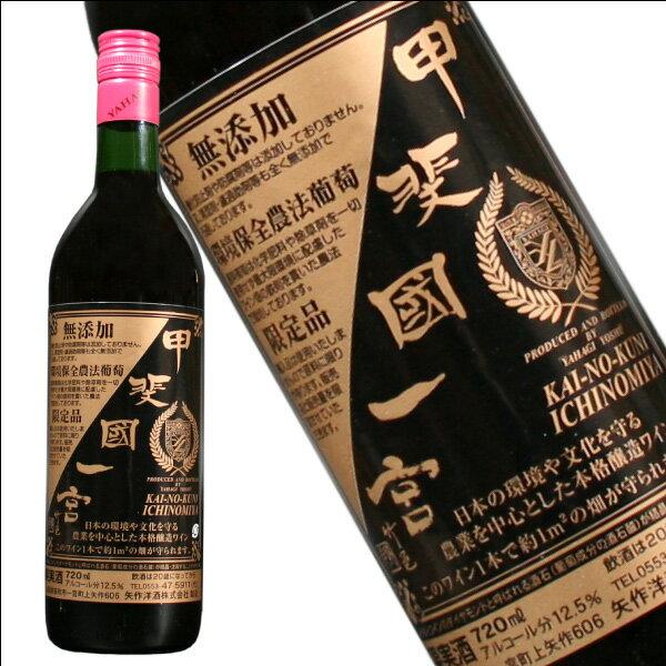 矢作洋酒甲斐國一宮赤720ml赤ワイン日本ワイン国産ワイン山梨