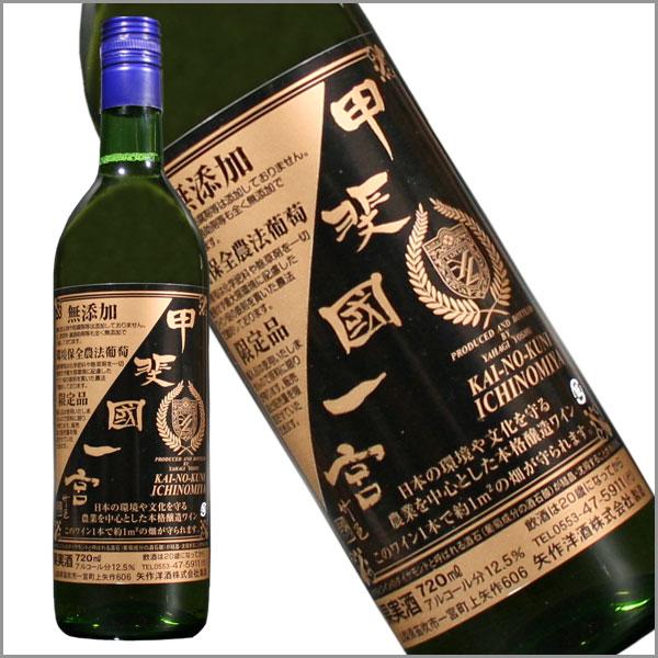 矢作洋酒甲斐國一宮白辛口720ml白ワイン日本国産