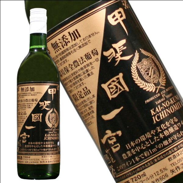 矢作洋酒甲斐國一宮白中口720ml白ワイン日本国産