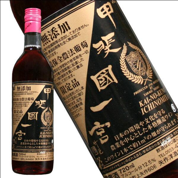 甲斐國一宮ロゼ/ロゼワイン矢作洋酒山梨ワイン日本ワイン国産ワイン