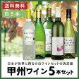 [甲州ワイン5本セット][第13弾]ランキング1位獲得のワインセット 白ワイン ワインセット 甲州ワイン 日本ワイン 送料無料 10P18Jun16