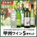 【ワインセット 送料無料】甲州ワイン 5本セット[白ワイン セット][ワイン セット][甲州ワイン][日本ワイン]