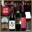 [ 厳選!日本の赤ワイン 3本セット ] 赤ワイン ワインセット 日本ワイン 甲州ワイン 国産 ワイン セット