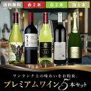 ワインセット 送料無料[ プレミアムワイン 5本セット ][ワインセット 甲州ワイン 国産 日本ワイン]