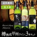 送料無料[ 樽熟成 甲州ワイン 3本セット ]ワインセット 甲州ワイン 白ワイン 国産 日本ワイン 山梨 ワイン