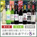 [ 葡萄品種別ワイン 8本セット ] 日本ワイン 甲州ワイン ワイン セット 白ワイン 赤ワイン 国産