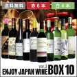 送料無料[ワインボックス10] 赤ワイン 白ワイン 日本ワイン ワインセット 10P18Jun16