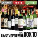送料無料[ ワインボックス10 ] 赤ワイン 白ワイン 日本ワイン ワイン セット 国産 甲州ワイン