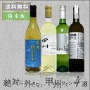 送料無料[ 絶対に外さない甲州ワイン 4本 ]ワインセット 日本ワイン 甲州ワイン 白ワイン 辛口