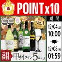 送料無料[ 甲州ワイン 5本セット 第14弾 ]白ワイン セット ワインセット 甲州ワイン 日本ワイン 10P03Dec16
