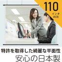 プロジェクタースクリーン110インチ(4:3)タペストリー型ホワイトマットスクリーン日本製