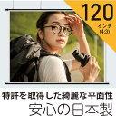 プロジェクタースクリーン120インチ(4:3)タペストリー型ホワイトマットスクリーン日本製