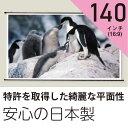 プロジェクタースクリーン140インチ(16:9)タペストリー型ホワイトマットスクリーン日本製