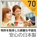 プロジェクタースクリーンホワイトマットスクリーンタペストリー型70インチ(4:3)日本製