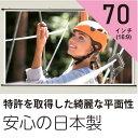 プロジェクタースクリーン70インチ(16:9)タペストリー型ホワイトマットスクリーン日本製