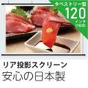 プロジェクタースクリーンリア投影型120インチ (16:9)日本製