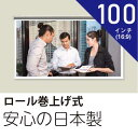 プロジェクタースクリーン100インチ(16:9)スプリング巻上げ式ホワイトマットスクリーン日本製
