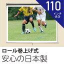 プロジェクタースクリーン110インチ(4:3)ロール巻上げ式ホワイトマットスクリーン日本製