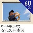 プロジェクタースクリーン60インチ(4:3)ロール巻上げ式ホワイトマットスクリーン日本製