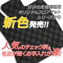 トヨタランドクルーザーワゴン専用フロアマット